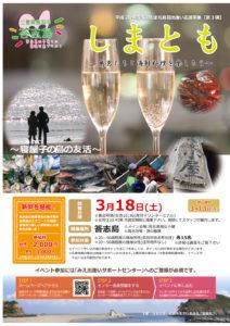 しまパーティーweb用-01
