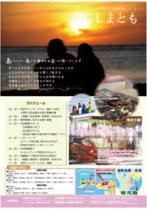 しまパーティーweb用-02